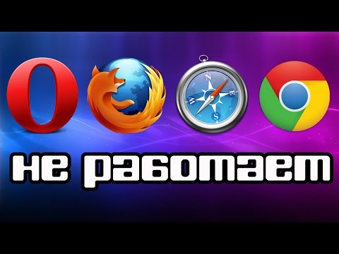 Не работают все браузеры. ЧТО ДЕЛАТЬ?