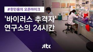 """""""'음성입니다' 하면 탄성""""…바이러스 추격, 연구소 24시 / JTBC 뉴스룸"""