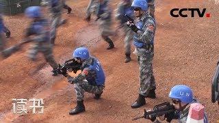《读书》 20181214 杨华文 《弹在膛上:一个维和士兵的战地纪实》 别过来 有地雷| CCTV科教