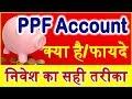 PPF Accounts Benefits PPF Saving Scheme Kya Hai पीपीएफ में निवेश
