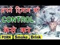 How To Concentrate on Studies || अपने दिमाग को control कैसे करे || How To Control Your Mind in Hindi