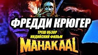 Кошмар на улице Вязов / Махакаал (1993) / Индийский фильм  / Треш обзор фильма / Фредди крюгер