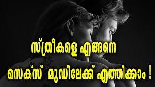 സ്ത്രീകളെ എങ്ങനെ സെക്സ്  മൂഡിലേക്ക് എത്തിക്കാം ! Malayalam Health Tips
