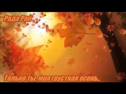 Клип Рада Рай - Только ты, моя грустная осень