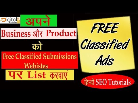 Free Classified Ads Submission| Hindi| Digital Learning44