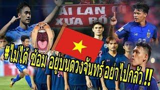 omg-คอมเม้น-แฟน-เวียดนาม-หลัง-เห็น-ชื่อ-u23-thailand-39-39-พวกเขาจะกลับไปเป็นหมู-เอเชีย-39-39-เดือดจัด