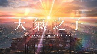 《你的名字》新海誠導演最新作!【天氣之子】Weathering with You 正式預告 9/12(四) 全台上映
