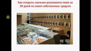 Как открыть магазин разливного пива(Пошаговая инструкция по открытию разливного пива за 20 дней без собственных средств http://luxmen.justclick.ru/beer., 2015-01-20T12:51:23.000Z)