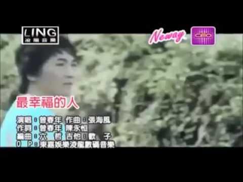 最幸福的人 - Cui Sin Fhu Te Jen (Orang Yang Paling Bahagia) - 曾春年 (Chen Chun Nien).