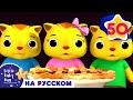 Три маленьких котёнка | детские песенки для самых маленьких | от Литл Бэйби Бум