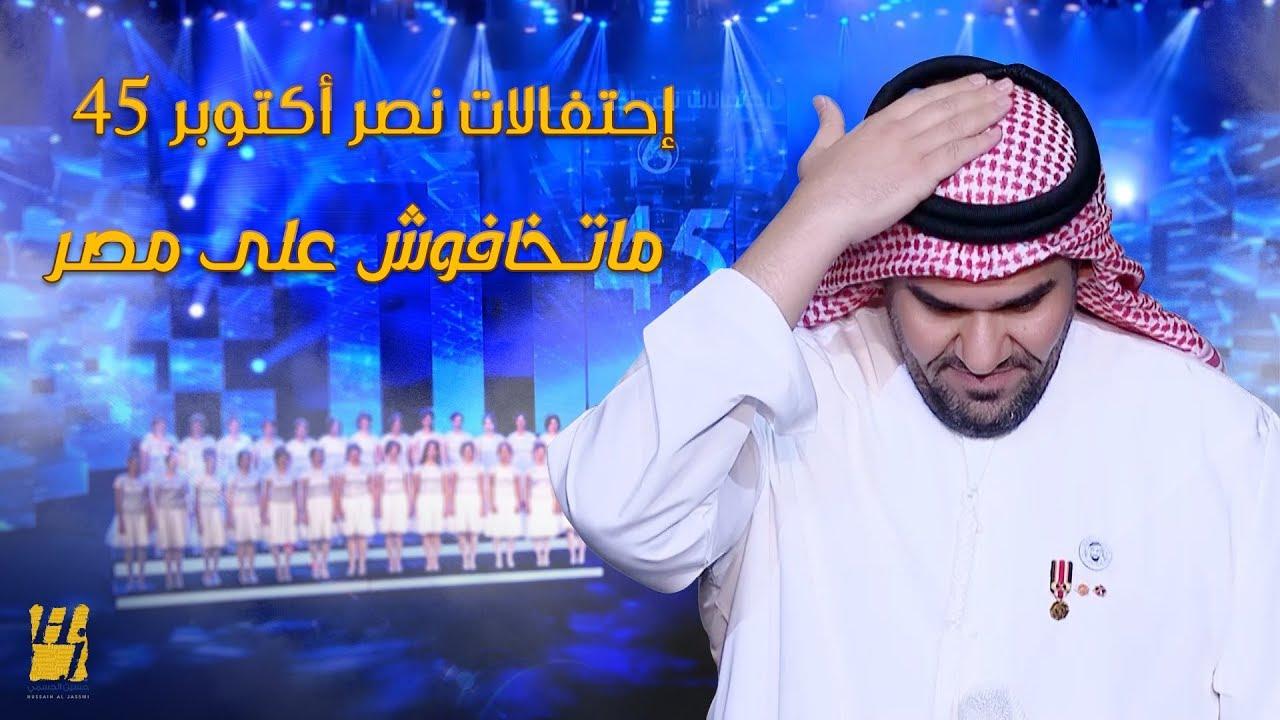 حسين الجسمي - ماتخافوش على مصر (إحتفالات نصر أكتوبر 45)   2018