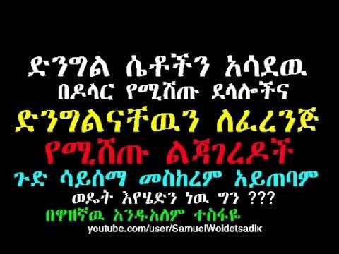Ethiopian Girls Selling There Vergin