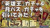解約 星 パス ドラ 星 【無能運営】星のドラゴンクエスト Part1009【星ドラ】