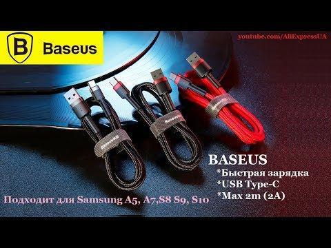 Кабель шнур для зарядки телефона, планшета, павер банка Type C Baseus