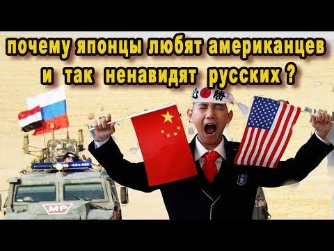 Почему японцы терпеть не могут русских и за что так любят американцев видео