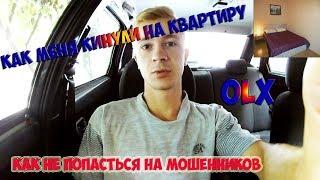 ✖Кинули на OLX когда снимал квартиру☚Как не попасться на мошенников☑