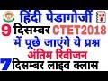 हिंदी पेडागोजी 30 चूने हुए प्रशन CTET 2018 अन्तिम रिवीजन/7 दिसंबर लाइव क्लास