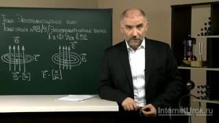 Электромагнитные волны видеоурок