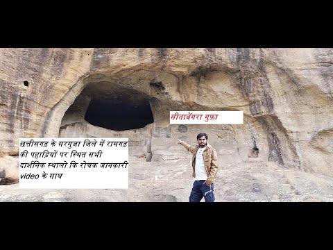 रामगढ़ की पहाड़ी सरगुजा || Ramgarh Pahadi Sarguja||Sitabengra & Jogimara Caves||tourist Place In Cg