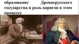 Роль варягов в образовании Древнерусского государства