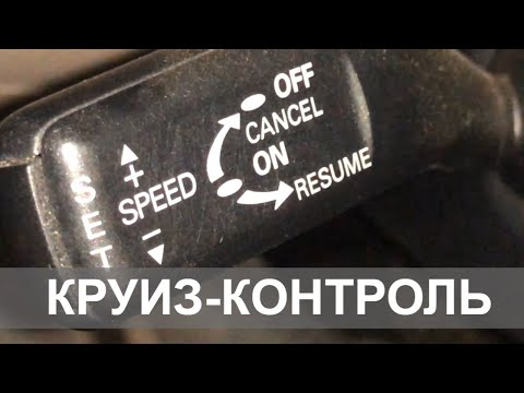 Как включить Круиз-контроль На Volkswagen Passat B6 Пассат 6