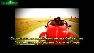 BG Превод Las Ketchup - Kusha Las Payas (Оfficial video)