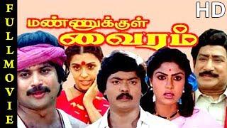 Mannukkul Vairam Full Movie HD | Sivaji Ganesan | Sujatha | Rajesh | Murali | Pandiyan