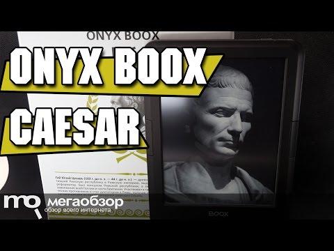 ONYX BOOX Caesar обзор ридера
