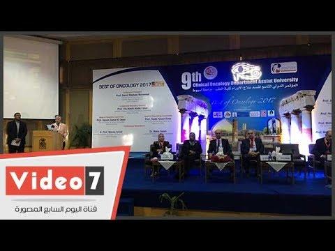 انطلاق المؤتمر الدولى التاسع لعلاج الأورام والطب النووى بجامعة أسيوط  - 13:22-2018 / 2 / 19
