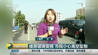 [中国财经报道]辽宁开原龙卷风 城区公共设施和民宅损毁严重| CCTV财经