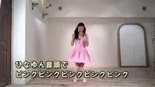 ひなゆん音頭でピンクピンクピンクピンクピンク〜