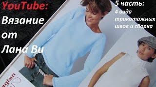 Сборка свитера-реглана: 5 часть. Соединительные трикотажные швы в вязании. Выбор шва для свитера