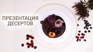 Презентация десертов от Юлии Николенко