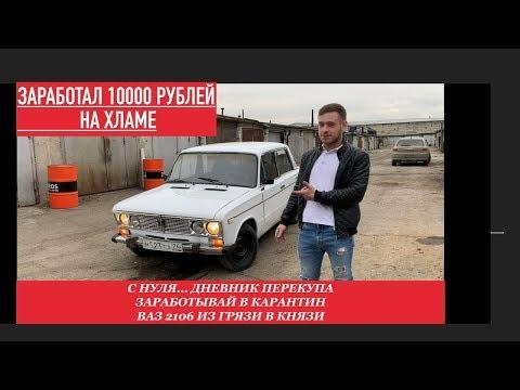 Заработал 10000 тысяч рублей! Как заработать в режим самоизоляции? ВАЗ 2106 пандемия отдыхай