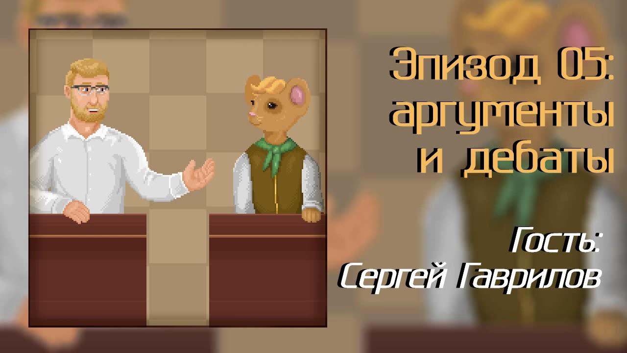 Аргументы и дебаты - Крит|Мышь (выпуск 05)