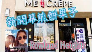 LA就愛玩 美國華人吃什麼?超人氣吳亦凡最愛的果子煎me +crepe 你吃過北京烤鴨口味嗎 羅蘭崗新開餐廳嘗鮮 Rowland Heights 正宗天津煎餅果子 吃貨必看 洛杉磯南加州美食攻略