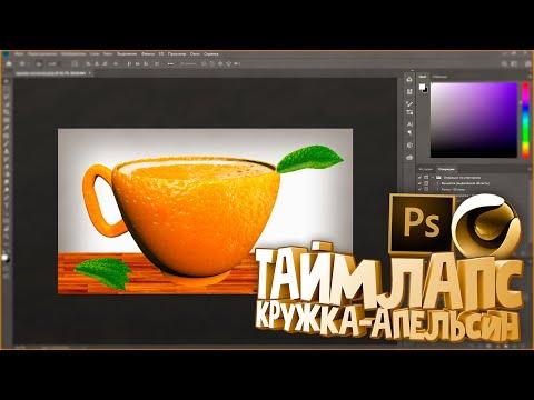"Таймлапс ""Кружка-Апельсин"" | Photoshop | YKruy"