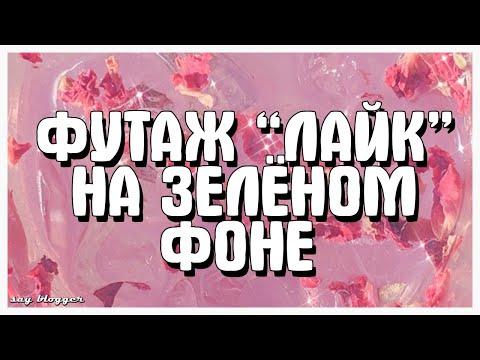 ФУТАЖИ \