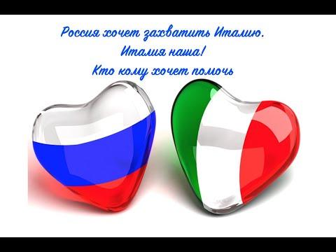 Россия хочет захватить Италию.Италия наша!Кто кому хочет помочь