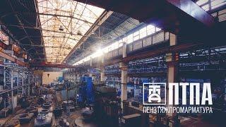 видео Пенза завод трубопроводной арматуры