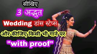 3 beautiful girls dance steps for Sangeet ceremony - Indian Wedding Dance