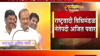 Ajit Pawar Elected As NCP Legislature Party Leader