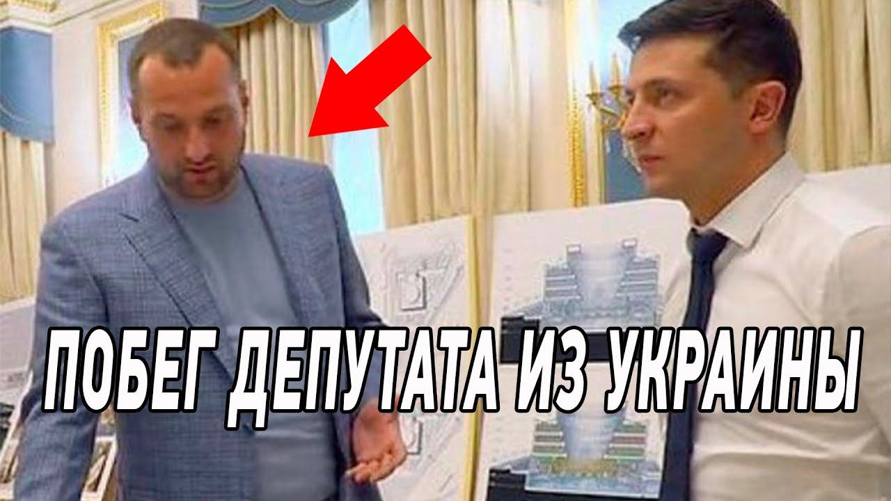Побег депутата из Украины! Попал в коррупционный скандал. Шокирующая правда