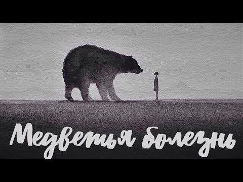 НЯК медвежья болезнь