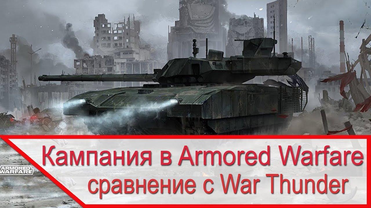 war thunder или armored warfare что лучше