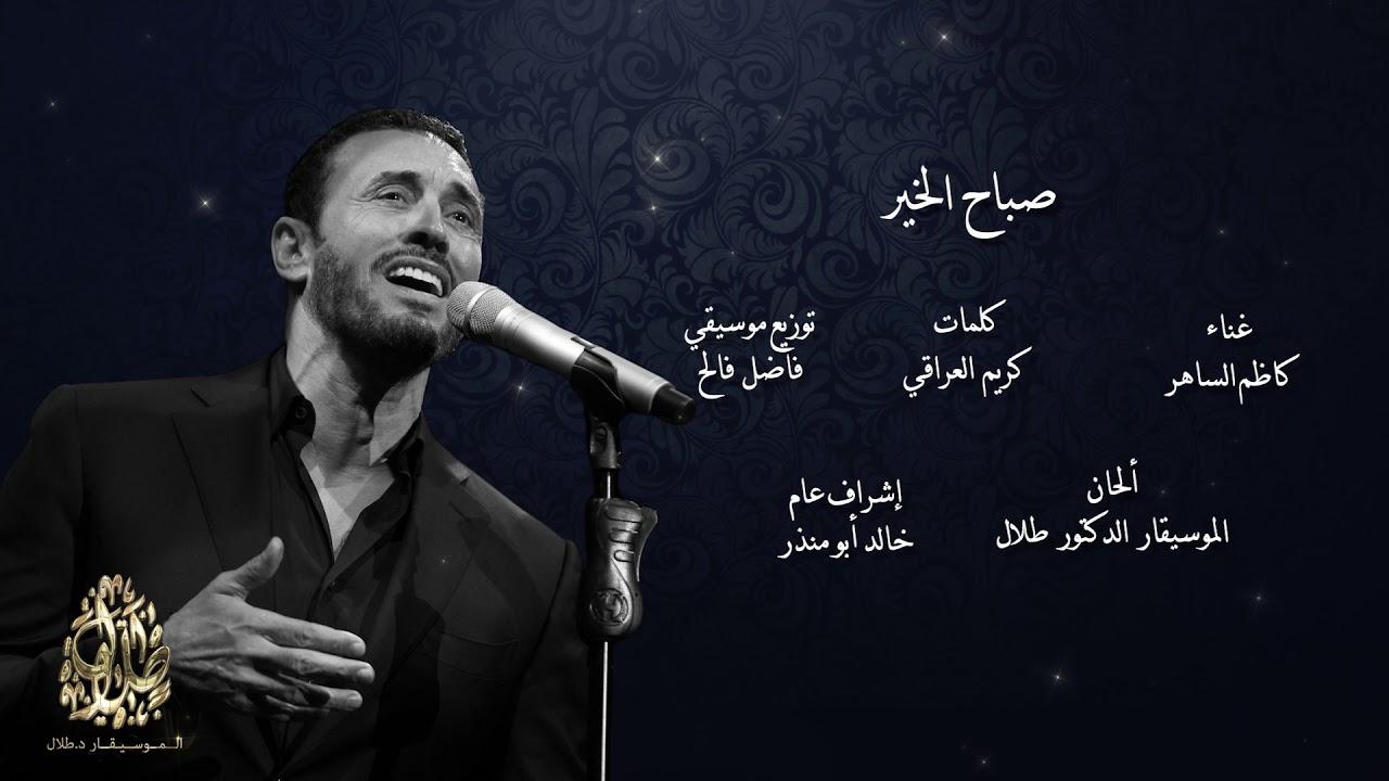 كاظم الساهر - صباح الخير    kadim Al Saher - Sabah Al Kheir