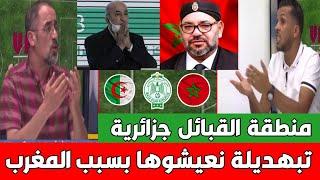 الإعلام الجزائري غاضب بسبب قضية انفصال القبائل و السقوط الأخير أمام الرجاء 😱😱