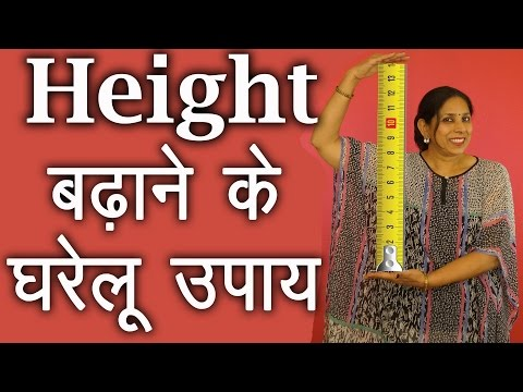 Height बढ़ाने के जाने राज़ । How to Increase Height in simple ways Hindi | Ms Pinky Madaan