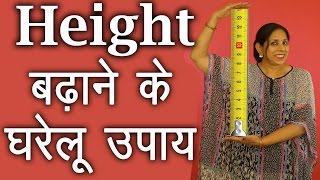 height बढ़ न क ज न र ज़ how to increase height in simple ways hindi   ms pinky madaan