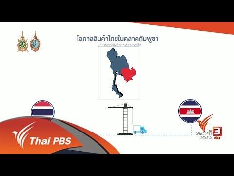รู้ทันอาเซียน (AEC) : โอกาสสินค้าไทยในกัมพูชา (28 ก.ย. 59)